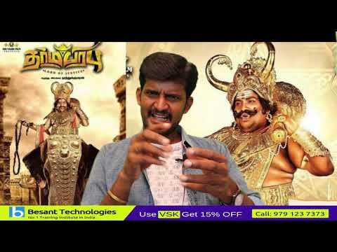 #Dharmaprabu Review |தர்மபிரபு விமர்சனம் |Yogi Babu |kodangi |