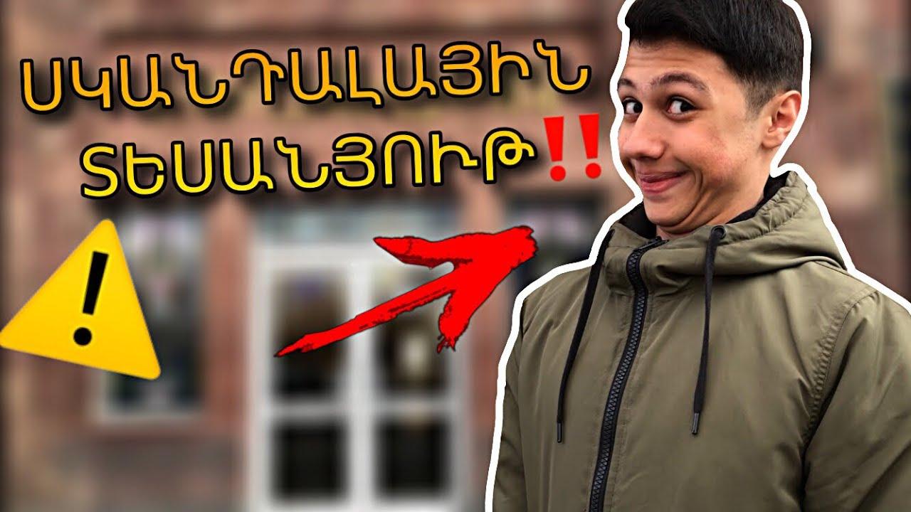 Download ՍԿԱՆԴԱԼԱՅԻՆ ՏԵՍԱՆՅՈՒԹ !!! // KAR comedy