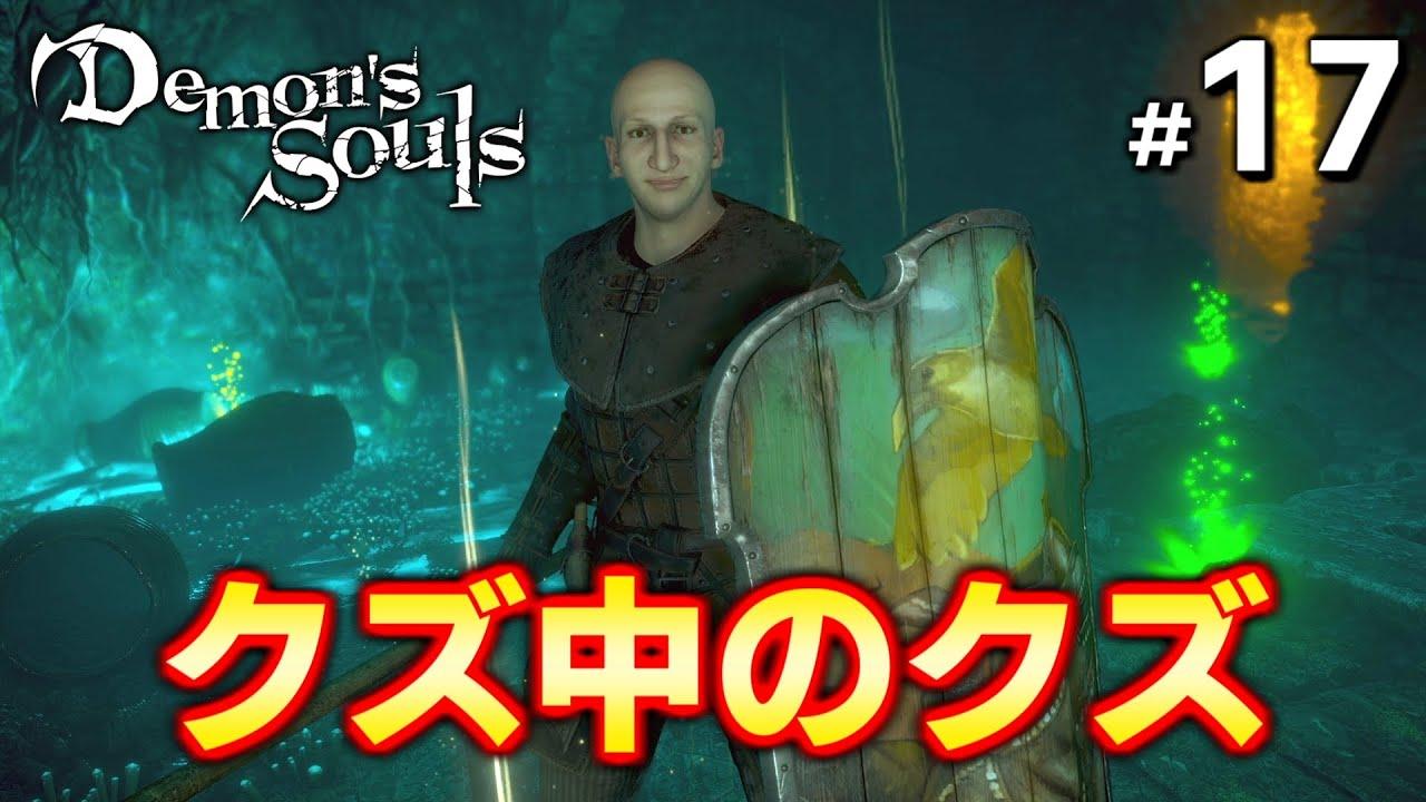【デモンズソウル初見実況】またパッチにやられた!絶対に許さない#17【PS5/Demon's Souls】