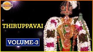 Thiruppavai Pasurams | Goddess Goda Devi | Dhanurmasam Pujalu | Volume 3 | Devotional TV