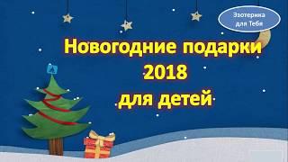 видео Что дарить в год Желтой Собаки 2018: 4 лучших недорогих идеи!