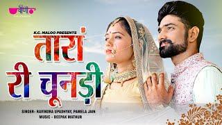👩❤️👨 New Romantic Song | Chundari Full HD | New Rajasthani Song 2018