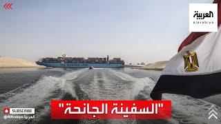 صور للسفن المكدسة انتظاراً لتعويم الناقلة الجانحة بقناة السويس