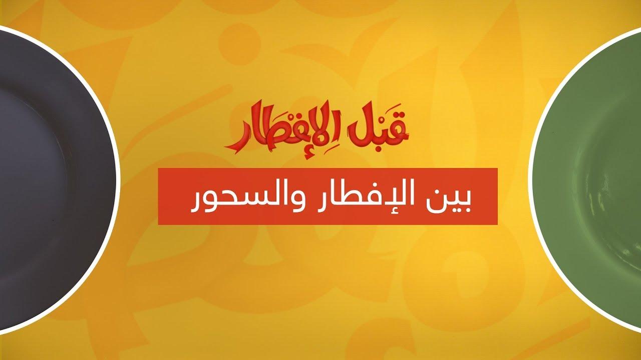 CNN عربية:ماذا يمكنك أن تأكل بين الإفطار والسحور؟