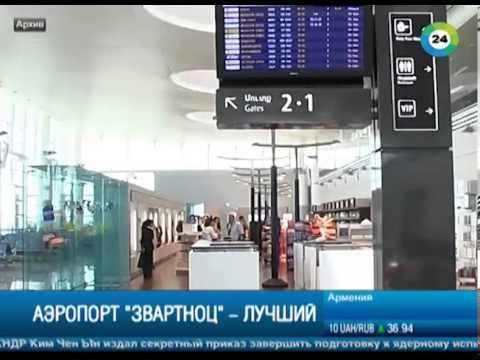 Ереванский аэропорт «Звартноц» признан лучшим в СНГ