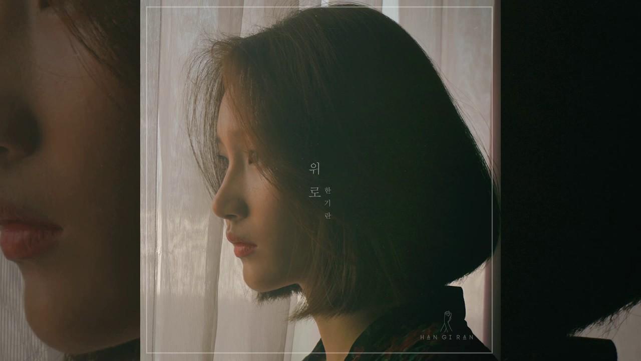한기란(Han Gi Ran) - 위로(Consolation) [OFFICIAL AUDIO]