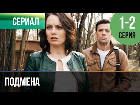 ▶️ Подмена 1 и 2 серия - Мелодрама   Фильмы и сериалы - Русские мелодрамы - Видео онлайн
