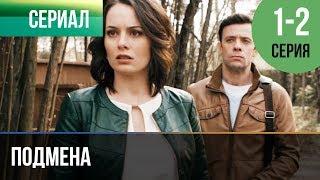 ▶️ Подмена 1 и 2 эпизод - Мелодрама | Фильмы и сериалы - Русские мелодрамы