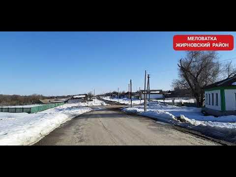 Село МЕЛОВАТКА ЖИРНОВСКИЙ РАЙОН. ЦЕНТР 2019