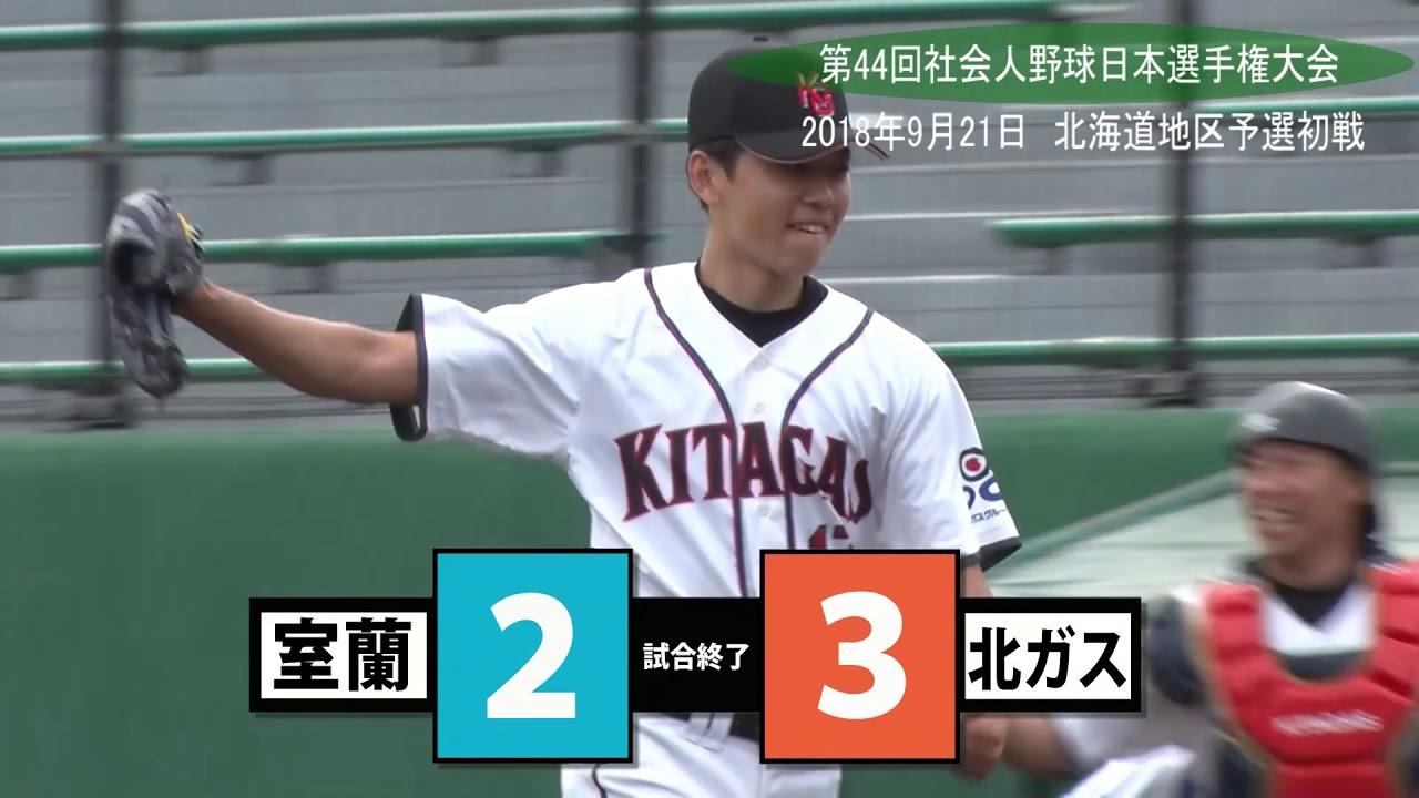 予選 日本 選手権 社会 人 野球