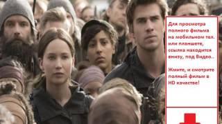 Фильм голодные игры 2 смотреть онлайн