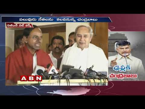 Chandrababu Naidu To Visit Delhi Today, Meet Opposition Leaders For Anti-BJP Alliance | ABN Telugu