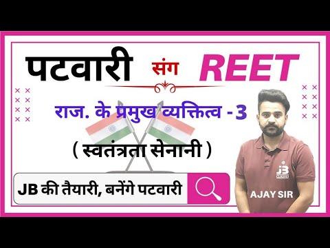 REET & Patwari exam 2021 | Rajasthan History Classes | Rajasthan Ke Pramukh Vyaktitv -3