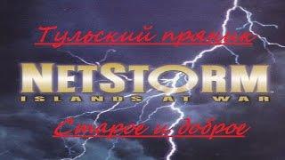 «NetStorm: Islands At War» первая миссия