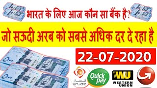 Saudi Riyal Indian rupees,Saudi Riyal Exchange Rate,Today Saudi Riyal Rate,Sar to inr, 22 July 2020,