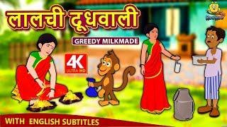 लालची दूधवाली - Hindi Kahaniya | Hindi Moral Stories | Bedtime Moral Stories | Hindi Fairy Tales