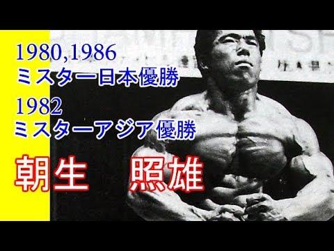 朝生照雄】1980、1986ミスター日...