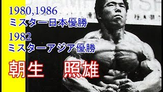 【朝生照雄】1980、1986ミスター日本優勝 この道に生きる