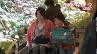 車椅子ママの日常とボランティア thumbnail