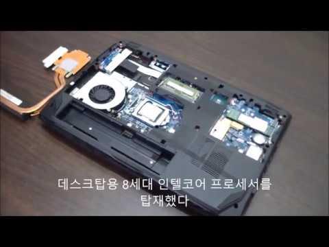 커피레이크 프로세서와 144Hz 지원 게이밍노트북, 한성컴퓨터 EH58 BossMonster STORM84 144
