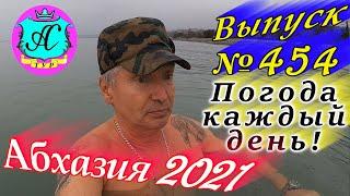 Абхазия 2021 погода и новости от Водяного 12 января Выпуск 454 ночью 8 днем 14 море 12 4