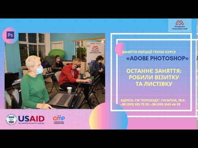 Останнє заняття курсу «Аdobe Photoshop»: створювали візитку та листівку