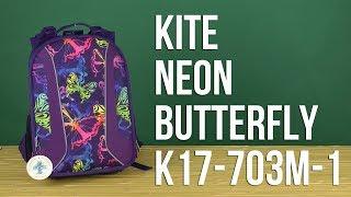 Розпакування Kite Neon butterfly 16 л для дівчаток K17-703M-1