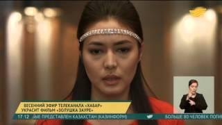 Весенний эфир телеканала «Хабар» украсит фильм «Золушка Зауре»