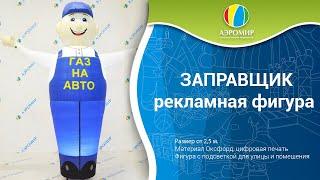 Надувная рекламная фигура с машущей рукой Заправщик, зазывала, производитель АэроМир