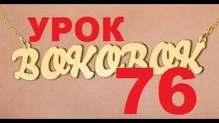 БОКОБОК. Школа новичкам. Урок № 76. Активность или пассивность? Какую позицию вам избрать в Bokobok?