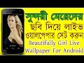 Beautifully Girl Live Wallpaper For Android Phone