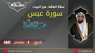 سورة عبس | SURA ABASA | عبدالولي الاركاني ABDULWALI ALARKANI | رمضان 1441 RAMADAN 2020