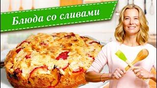 Рецепты самых вкусных блюд со сливами от Юлии Высоцкой