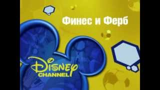now on Disney channel russia - Phineas and Ferb. And PaF idents