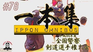 【必見!】#78【一本集】ippon omnibus【平成30年度全国警察剣道選手権大会】National Police Kendo Championship Tournament
