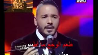 Arabic Karaoke: Rami Ayash Ma Badi Shi