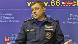 Представитель МЧС о реформе и жалобах Путину