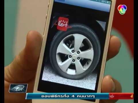 I Lert U แอพพลิเคชั่นช่วยชีวิตตัวแรกของไทย