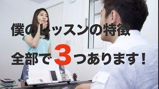 【個人レッスン3つの特徴】小久保よしあきボイストレーナー