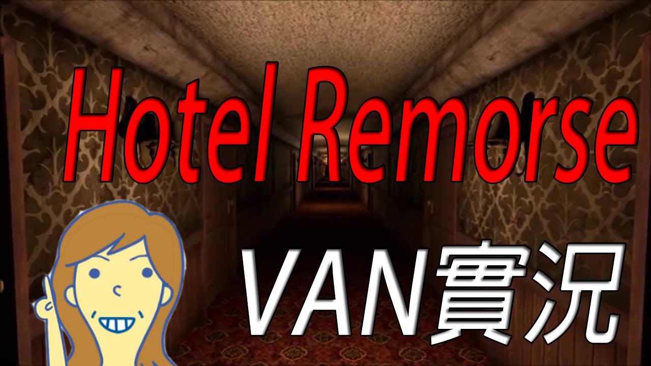 [VAN實況]Hotel Remorse-就只是嚇人的遊戲而已R! - YouTube
