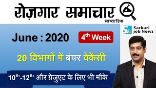 रोजगार समाचार : June 2020 4th Week : Top 20 Govt Jobs - Employment News | Sarkari Job News