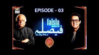 """Faisla Mehfooz Hai – (Anwar Maqsood) – """"EID SPECIAL"""" Episode 3 – 18th June 2018"""