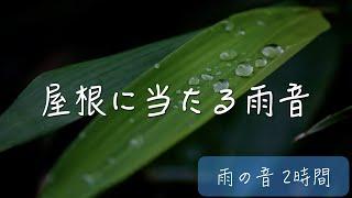 【超高音質・立体音響】トタン・屋根のある場所で聞くきれいな雨の音!読書 睡眠 瞑想用bgm thumbnail