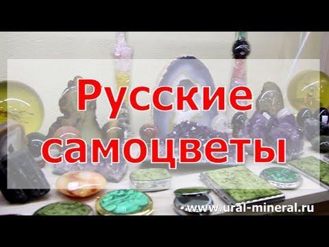 Русские и уральские самоцветы