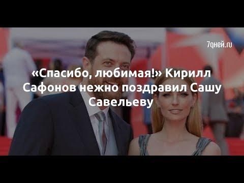 «Спасибо, любимая!» Кирилл Сафонов нежно поздравил Сашу Савельеву  - Sudo News