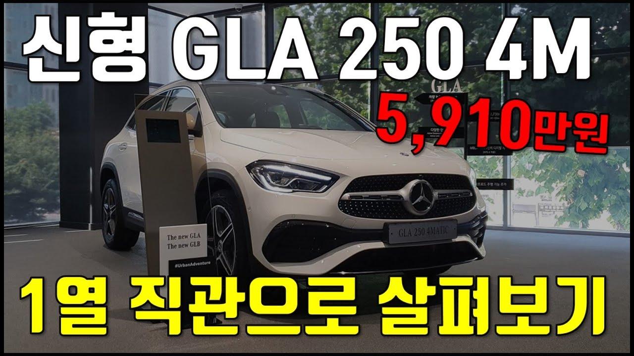 벤츠 SUV가 5,910만원!? GLA 풀체인지 1열 직관으로 살펴보기 [GLA 250 4M AMG Line 출시]