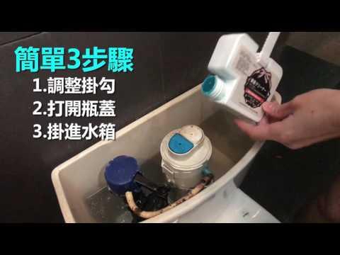 AustinShine馬桶水箱寶定量清潔劑