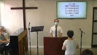 2021-09-05-巴黎中華宣道會主日崇拜