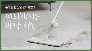 모노클린 스프레이 밀대걸레 청소기