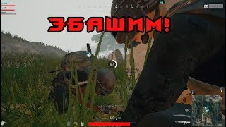 PLAYERUNKNOWN'S BATTLEGROUNDS #56 (САМАЯ СЕРЬЁЗНАЯ)